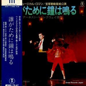 宝塚歌劇団星組 - 誰かのために鐘は鳴る - AX-8116-17