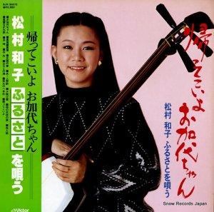 松村和子 - 帰ってこいよお加代ちゃん/ふるさとを唄う - SJX-30072