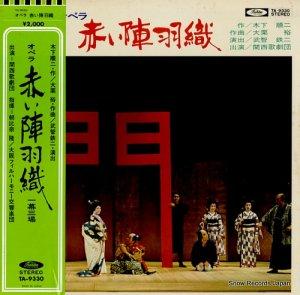 朝比奈隆 - 木下順二:オペラ「赤い陣羽織」一幕三場 - TA-9330