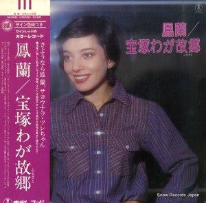 鳳蘭 - 宝塚わが故郷 - AX-5033