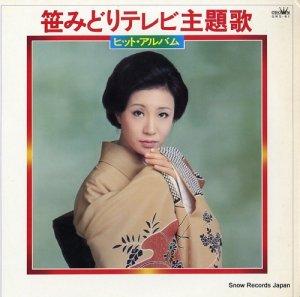 笹みどり - テレビ主題歌ヒット・アルバム - GWS-41