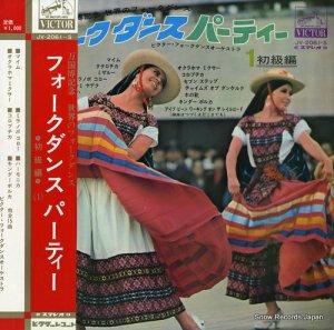ビクター・フォークダンス・オーケストラ - フォークダンス・パーティー/初級編1 - JV-2061-S