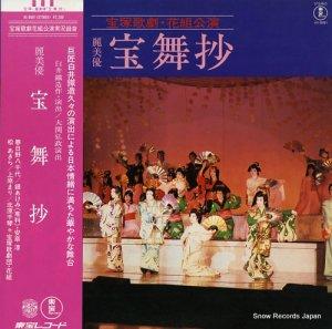 宝塚歌劇団花組 - 麗美優・宝舞抄 - AX-8081