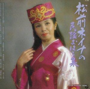 松前ネイナ - 民謡おはこ集 - FS-7080