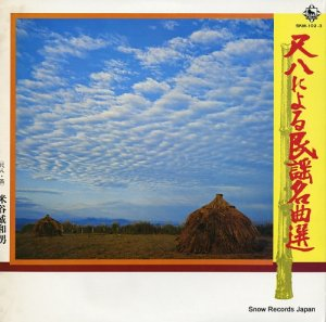 米谷威和男 - 尺八による民謡名曲選 - SKM-102-3