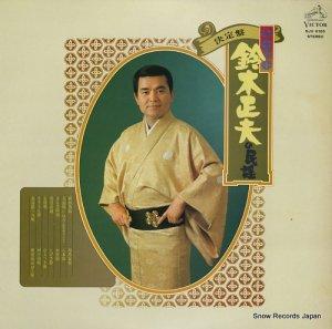 鈴木正夫 - 決定盤/鈴木正夫の民謡 - SJV-6105