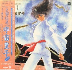 交響絵巻・異次元童話・宇宙皇子・うつのみこ - ロマン・トリップ - CX-7213