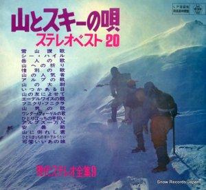 V/A - 山とスキーの唄・ステレオ・ベスト20 - AT5-9 / TK-14