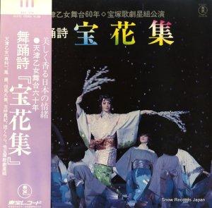宝塚歌劇団星組 - 舞踊詩「宝花集」 - AX-8133