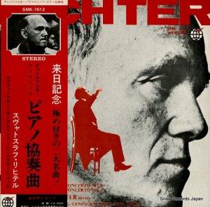 スヴャトスラフ・リヒテル - チャイコフスキー:ピアノ協奏曲第1番変ロ短調作品23 - SMK-7612
