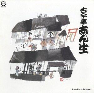 古今亭志ん生 - 名演集(ニ) - C18G0202