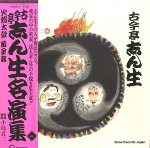 古今亭志ん生 - 名演集(一) - C18G0201