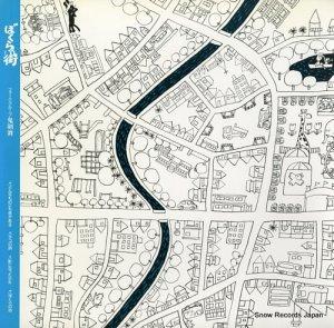 鬼剣舞 - ぼくらの街 - RL-2001