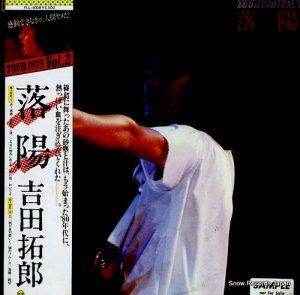 吉田拓郎 - 落陽 - FLL-5038