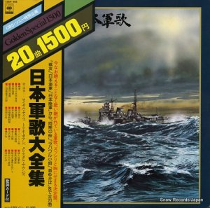 V/A - 日本軍歌大全集 - 15AH695