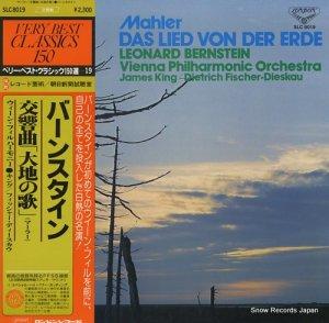 レナード・バーンスタイン - マーラー:交響曲「大地の歌」 - SLC8019
