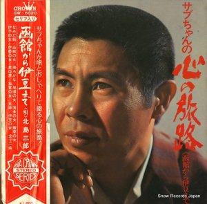 北島三郎 - サブちゃんの心の旅路 - GW-6020