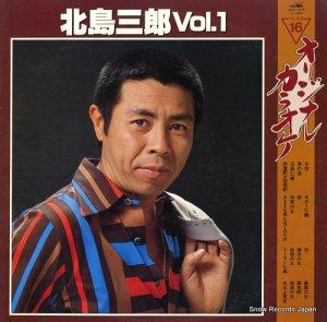 北島三郎 - ベスト16・オリジナル・カラオケ1 - GWK-1075