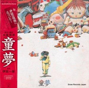 伊豆一彦 - 童夢 - K28G-7184