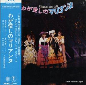 宝塚歌劇団月組 - わが愛しのマリアンヌ - AX-8087