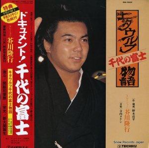 芥川隆行 - キタウルフ千代の富士物語 - GM-9002