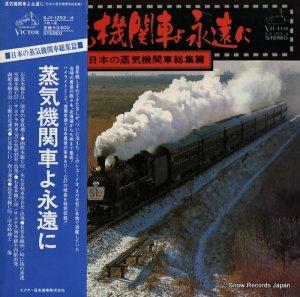 ドキュメンタリー - 蒸気機関車よ永遠に - SJV-1253-4