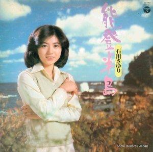 石川さゆり - 能登半島 - AX-7062