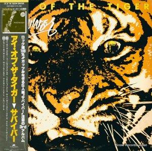 サバイバー - アイ・オブ・ザ・タイガー - C25Y0024