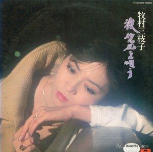 牧村三枝子 - 渡哲也を唄う - MR3215