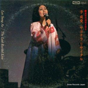 李成愛 - サヨナラ・リサイタル - TP-60289-90