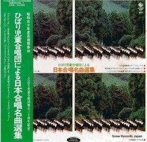 ひばり児童合唱団 - 日本合唱名曲選集 - SKM(H)2224-7