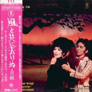 宝塚歌劇団月組 - 風と共に去りぬ - AX-8070-71