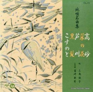 三島儷子 - 地唄名曲集 - CL-11