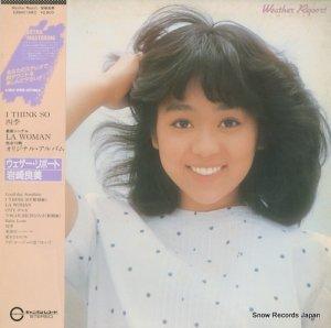 岩崎良美 - ウェザー・リポート - C28A0168