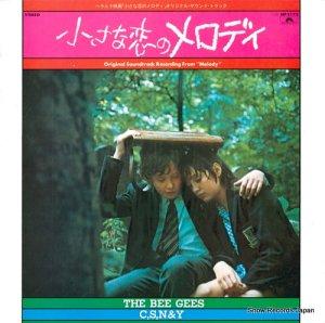 ザ・ビー・ジーズ - 小さな恋のメロディ - MP2172