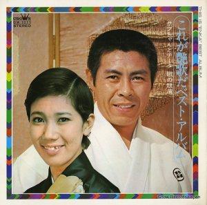 北島三郎/水前寺清子 - これが艶歌だベスト・アルバム/サブちゃんとチータ歌の競演 - GW-1011
