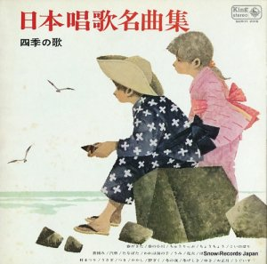 V/A - 日本唱歌名曲集/四季の歌 - SKM(H)2016