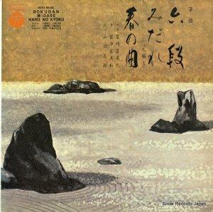 富崎富美代 - 箏曲六段 - CLS-107