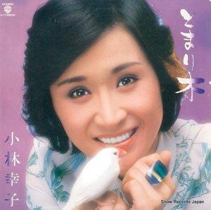 小林幸子 - とまり木 - L-11020W
