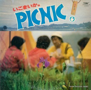 V/A - いこまいか。椛の湖ピクニック - ETP-60341.42