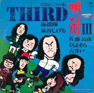 V/A - 唄の市third(故郷未だ忘れ難く) - SM22-4039