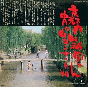 永六輔 - 京都円山祇園さん宵々山コンサート'79 - ETP-60339.40