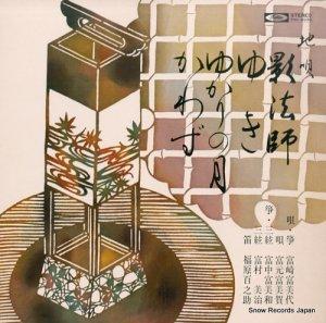富崎富美代 - 地唄影法師 - THO-6030