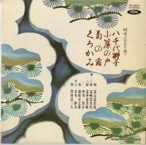 富元富美賀 - 地唄八千代獅子 - TH-5051