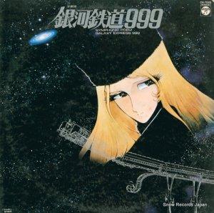 サウンドトラック - 交響詩・銀河鉄道999 - CQ-7025