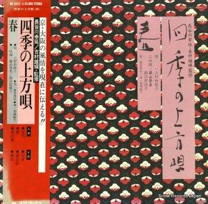 上村和歌子 - 四季の上方唄 - MF5012