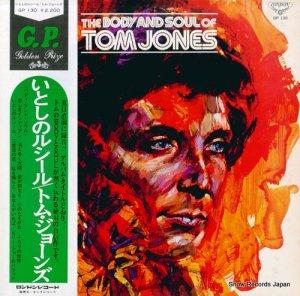 トム・ジョーンズ - いとしのルシール(バディ・アンド・ソウル) - GP130