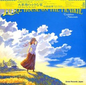 中西俊博 - 大草原の小さな家 - 28AH2097