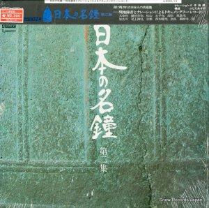 八木治郎 - 日本の名鐘・第二集 - SODL13