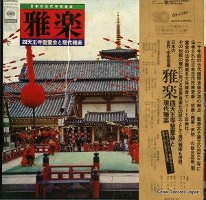 雅亮会/四天王寺 - 雅楽 - SOJZ43-45